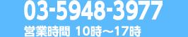 03-5948-3977 営業時間 10時~17時